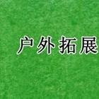 赤那思广州励志拓展培训中心_