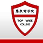 上海慧泉國際商學院_