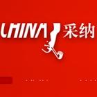 深圳采納品牌營銷顧問機構有限公司_