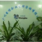 广州圣博企业管理研究所_
