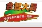 合智大晟教育资讯集团_
