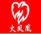 火凤凰拓展训练机构-派森企业管理咨询工作坊_