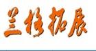 廣州市蘭格人企業管理顧問有限公司_中國體驗式培訓行業引導者