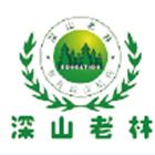 深圳深山老林网络营销企业咨询有限公司_