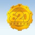 北京820現代營銷軍校_為中國銷售職業化訓練而努力奮斗