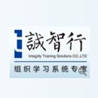 深圳市誠智行企業管理顧問有限公司_組織學習系統專家