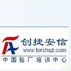 深圳市创捷安信企业管理顾问有限公司_中国验厂培训中心