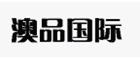 北京澳品国际咨询有限公司_