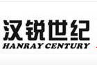 深圳市汉锐世纪企业管理咨询有限公司_房地产全称运营服务机构