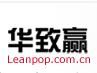深圳市華致贏企業管理顧問有限公司_中國精益專家