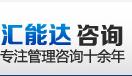 深圳市匯能達管理咨詢公司_專注管理咨詢十余年