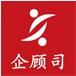 企顧司企業管理顧問(上海)有限公司_