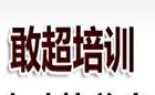北京敢超企业管理有限公司_