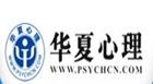 北京華夏賽科技術發展有限公司(華夏心理網)_