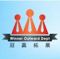 上海冠赢企业管理有限公司 _上海冠赢体验式拓展培训中心