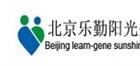 北京乐勤企业管理顾问有限公司_