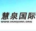 上海慧泉管理顾问有限公司_