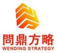 深圳市问鼎方略企业管理顾问有限公司_问鼎方略-中国最具专业水准的营销培训服务商!