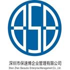 深圳市保速博企業管理有限公司_為客戶提供快速、有效、優質的咨詢服務,提供解決其面臨問題的方法,為客戶創造價值。