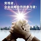 安徽旁觀者企業管理咨詢有限公司_站在旁觀者的角度,為企業提供清晰的經營思路和源源不斷的管理動力.
