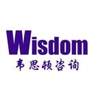 厦门市韦思顿管理咨询有限公司_营销/生产/人力资源