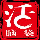 重庆智享企业管理咨询有限公司_不为治世良相,即为企划良医