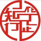 深圳市知行華企管理顧問有限公司_致知敏行 聚力華企 匯聚全球頂級培訓資源