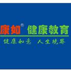 廣州市康如營養健康咨詢有限公司_康如健康教育是一家
