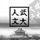 武漢澳善文化傳播有限公司_武大人文教育中心--華中地區人文素養培訓第一品牌