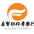 青岛启智标杆企业管理顾问有限公司_标杆名企考察专业提供商