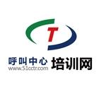 北京易训天下咨询服务有限公司_呼叫中心培训