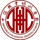 南京市中保职业培训学校_中医培训学校