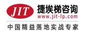 深圳市捷埃梯精益管理咨询有限公司