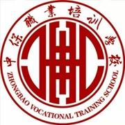 南京市中保职业贝博app手机版学校