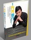陳宇明老師_一個實戰派的講師