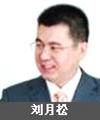 劉月松老師_沙盤培訓,致力于中高層管理能力系統思考能力的提升