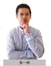 黎一郴老師_采購供應、供應商管理、采購成本控制、談判技巧、供應鏈管理