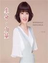 李智华老师_青少年励志讲师,华表奖电影《隐形的翅膀》原型之一。