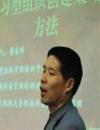 傅宗科老师_学习型组织管理培训中国第一人